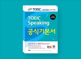 ETS TOEIC® Speaking 공식 기본서 임한빈