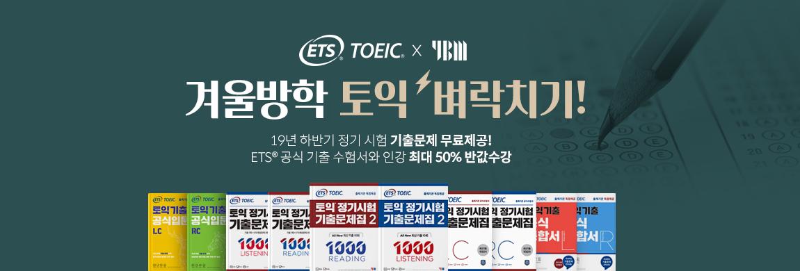 ETS 교재+인강 최대 50%