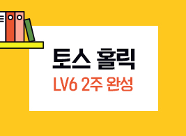 토스 홀릭 LV6 2주완성 자스민