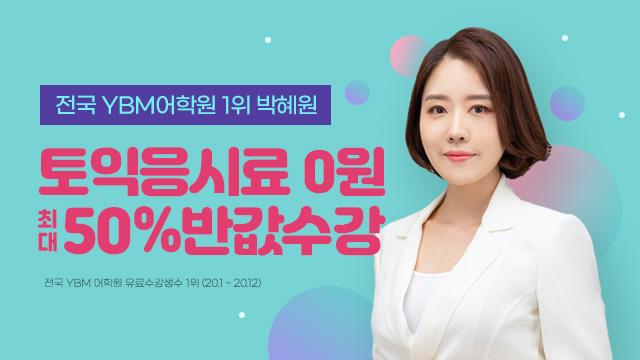 전국  YBM어학원 1위 박혜원