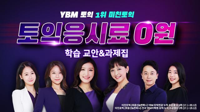 20/21 미친토익 기획전