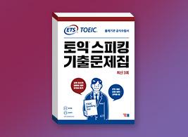 ETS TOEIC® Speaking 기출문제집 자스민&제이크&헤일리