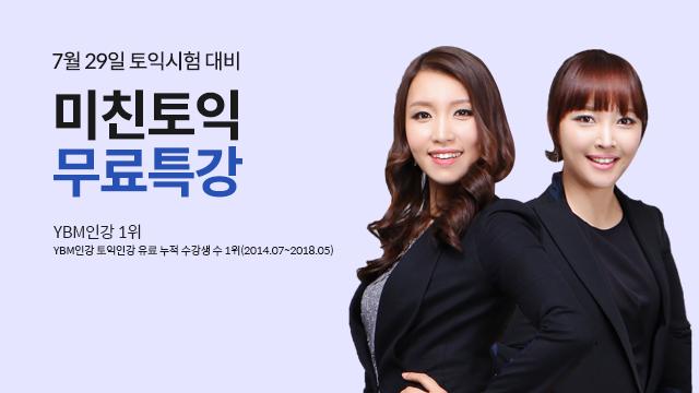 7월 29일 토익대비특강