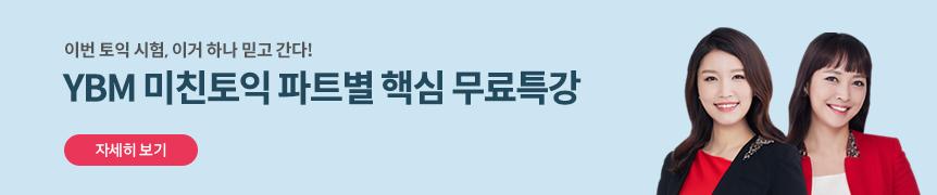 2월 24일 대비 무료특강_미친토익