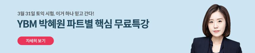 3월 31일 대비 무료특강_박혜원