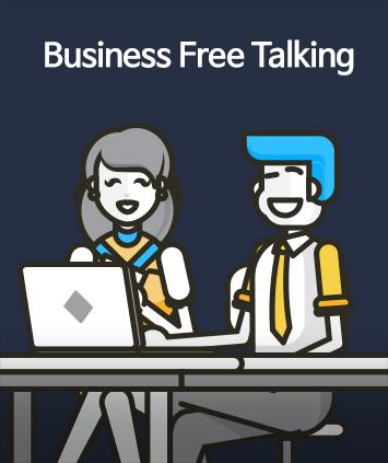 최민희 [비즈니스] Business Free Talking