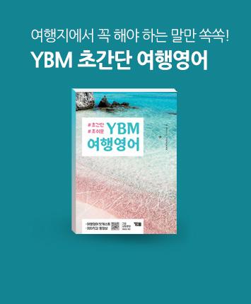 헤일리 킴 [회화] YBM 초간단 여행영어