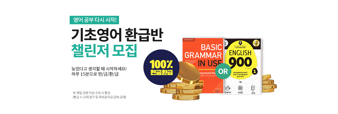 영어 공부 다시 시작!