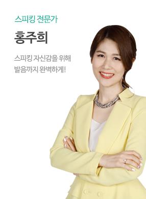 홍주희 강사