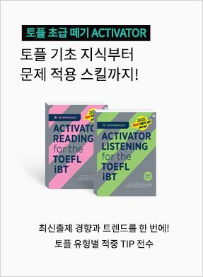 토플 초급 떼기 - ACTIVATOR Reading+Listening