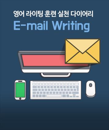 정은순 [작문] E-mail Writing