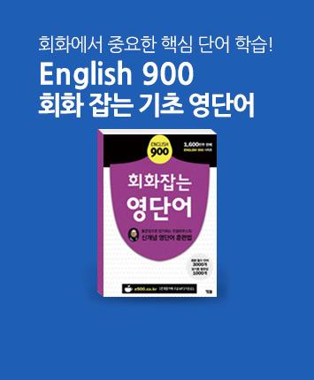 안태근 [어휘] English 900 회화 잡는 기초 영단어