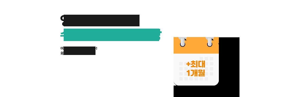 회화 전 강의 기간연장