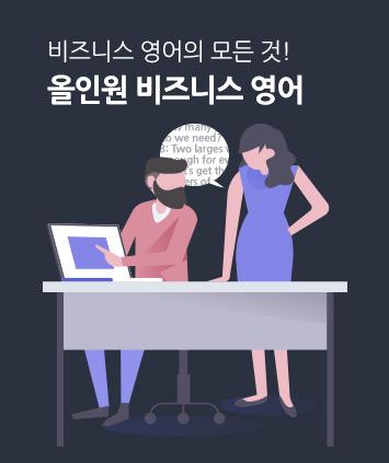 최민희 [비즈니스] 올인원 비즈니스 영어