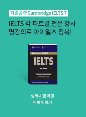 [CAMBRIDGE] 기출공략 Cambridge IELTS 7