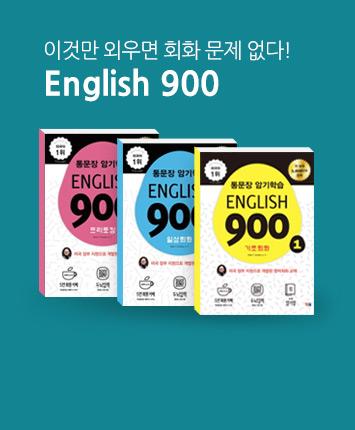 이보영 [회화] English 900