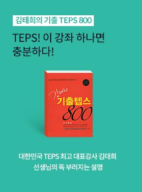 김태희의 기출 TEPS 800