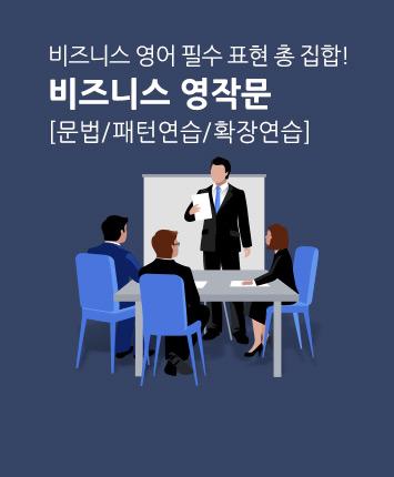 정은순 [비즈니스] 비즈니스 영작문