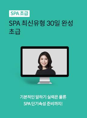SPA 최신유형 30일 완성 초급