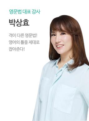 박상효 강사