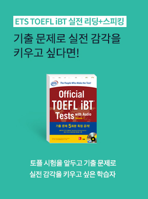 ETS TOEFL iBT® 실전 Reading+Speaking