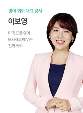 이보영 강사