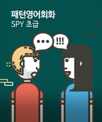홍주희 [회화] 패턴영어회화 SPY 초급