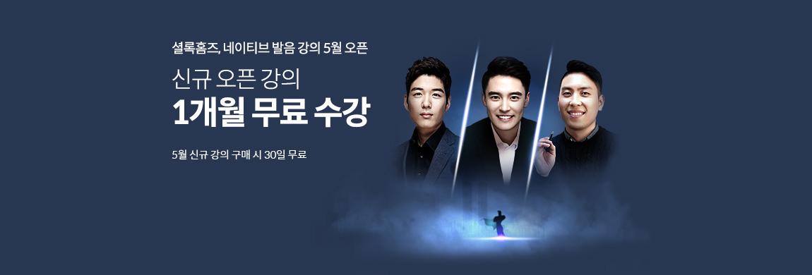 신규 강의 1개월 무료