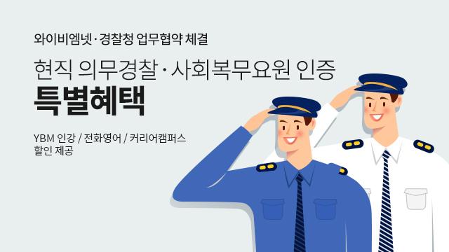 의무경찰 인강 할인 지원