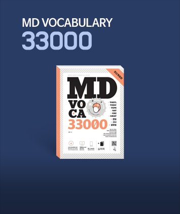 문덕 [어휘] MD VOCABULARY 33000
