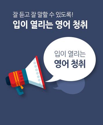 구슬 [청취] 입이 열리는 영어 청취