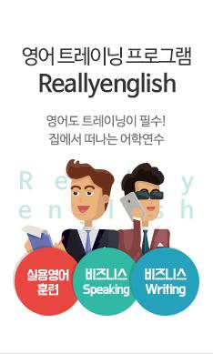 Reallyenglish