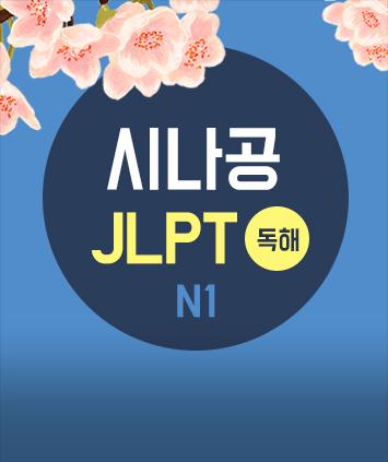 황요찬 [고급] 시나공 JLPT 독해 N1