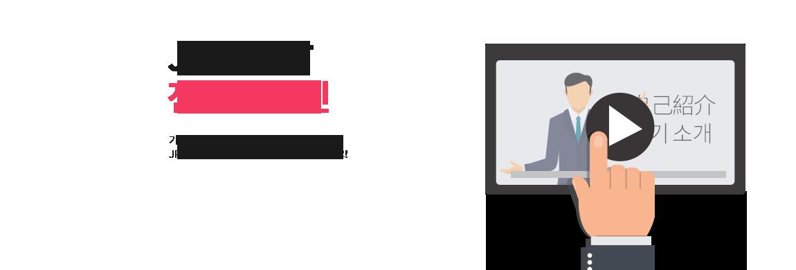JPT/SJPT 전 강의 할인