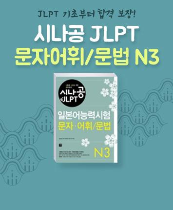이애진 [초급] 시나공 JLPT 문자어휘/문법 N3