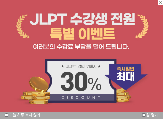 JLPT이벤트