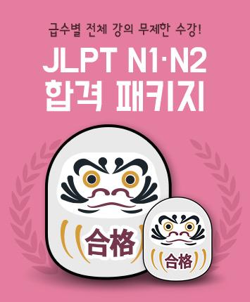 JLPT 급수별 전강의 [중고급] JLPT 합격 패키지
