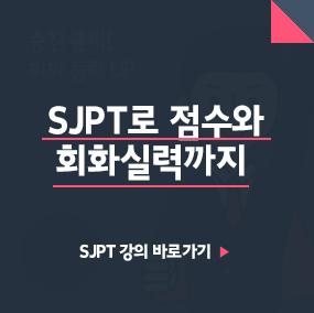 직장인(SJPT)