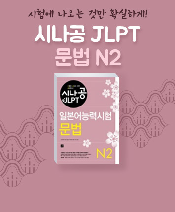 신선화 [중급] 시나공 JLPT 문법 N2