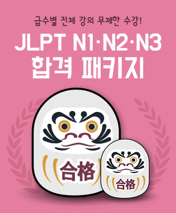 JLPT 급수별 전강의 [N1,N2,N3] JLPT 합격 패키지