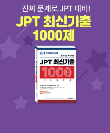 서경원 [초/중/고급] JPT 최신기출 1000제