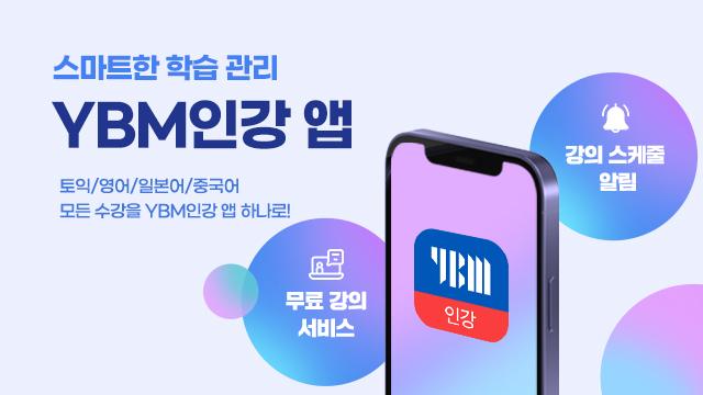 스마트한 학습관리! YBM인강 앱