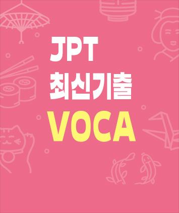 서경원 [초/중/고급] JPT 기출 VOCA 30일 완성