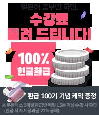 일본어 무한패스 100기 이벤트