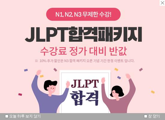 JLPT 합격 패키지