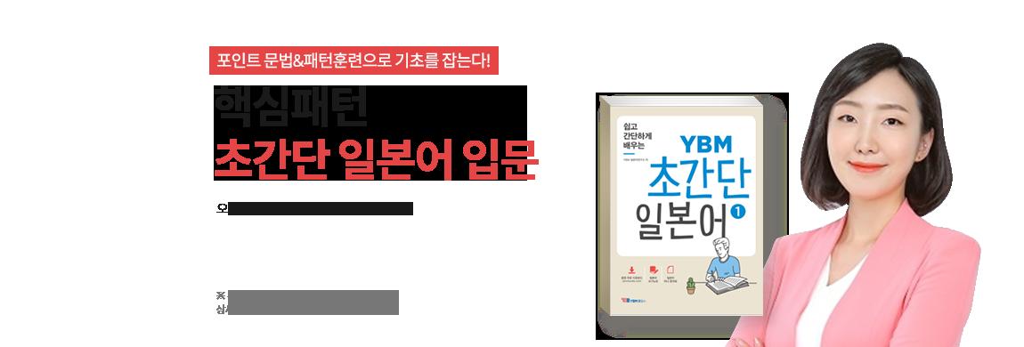 핵심패턴 초간단 일본어 입문 OPEN