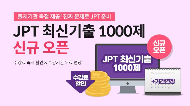 JPT 최신기출문제 공개!