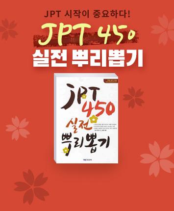 장은봉 [초급] JPT 450 실전 뿌리뽑기