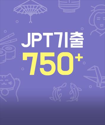 서경원 [중급] JPT 기출 750+