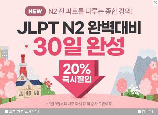 JLPT N2 완벽대비 30일 완성